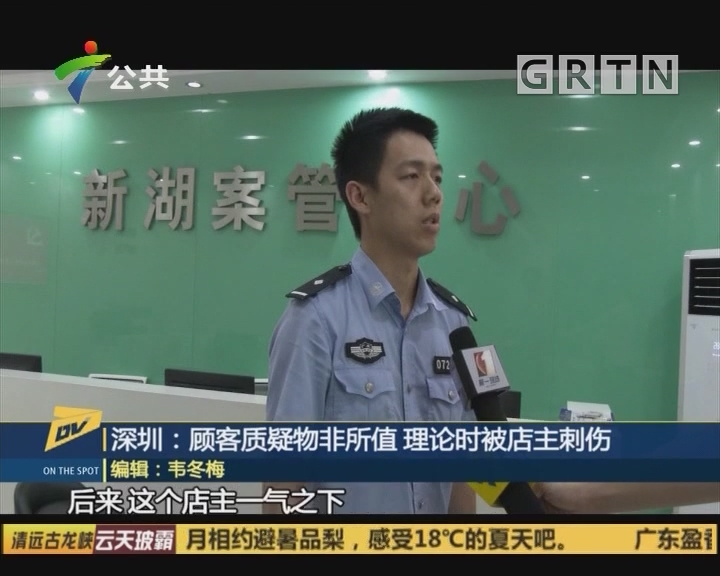 深圳:顾客质疑物非所值 理论时被店主刺伤