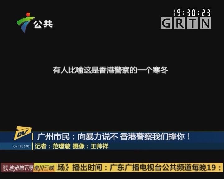 广州市民:向暴力说不 香港警察我们撑你!
