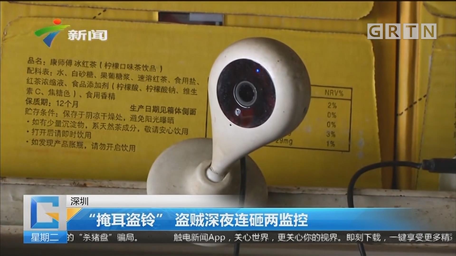 """深圳:""""掩耳盗铃""""盗贼深夜连砸两监控"""