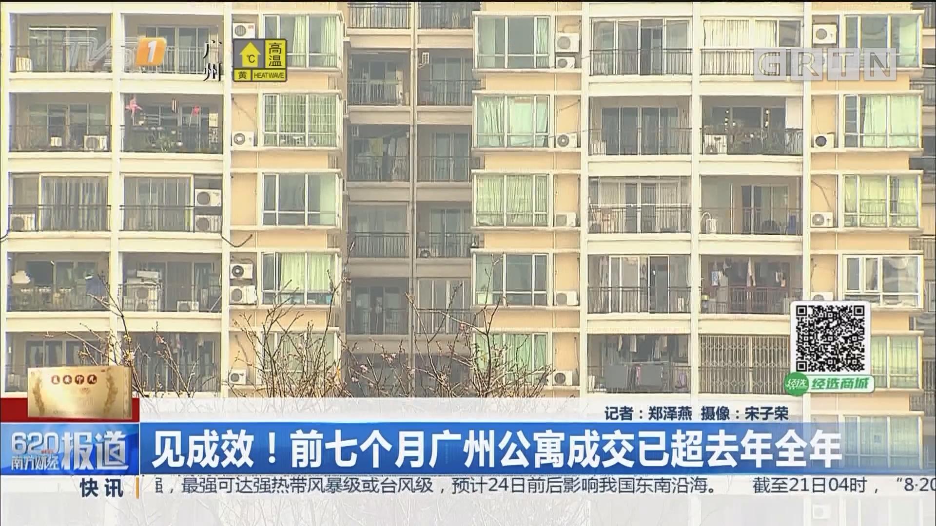见成效!前七个月广州公寓成交已超去年全年