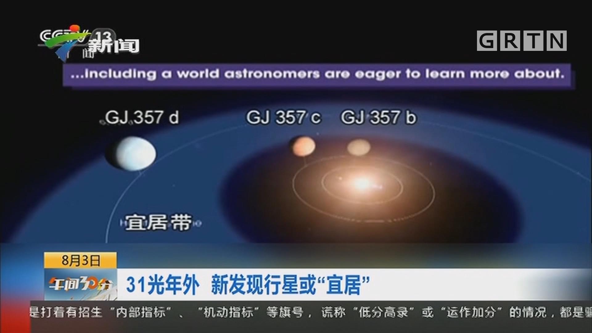 """31光年外 新发现行星或""""宜居"""""""