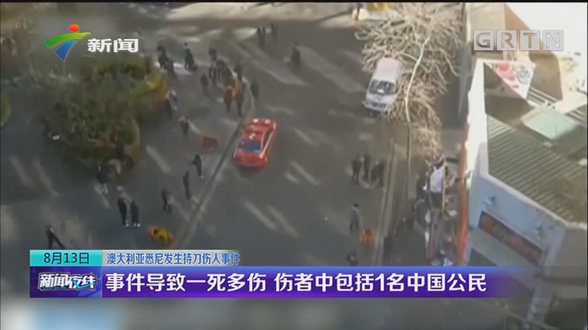 澳大利亚悉尼发生特刀伤人事件:事件导致一死多伤 伤者中包括1名中国公民