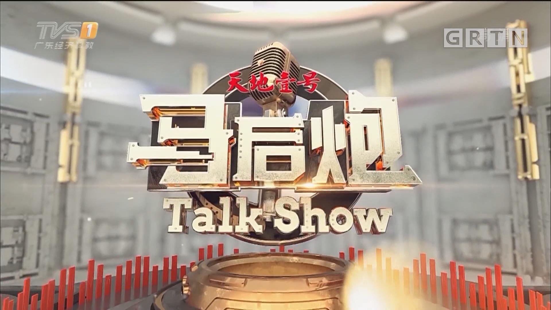 [HD][2019-08-01]马后炮生活+