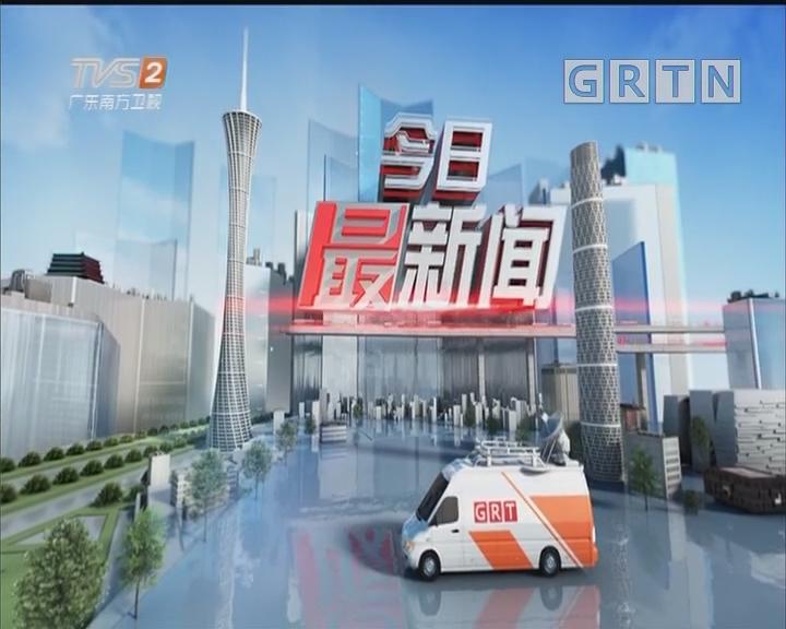 """[2019-08-21]今日最新聞:廣州:今晨增城2.5級地震 震感明顯年內已""""三震"""""""