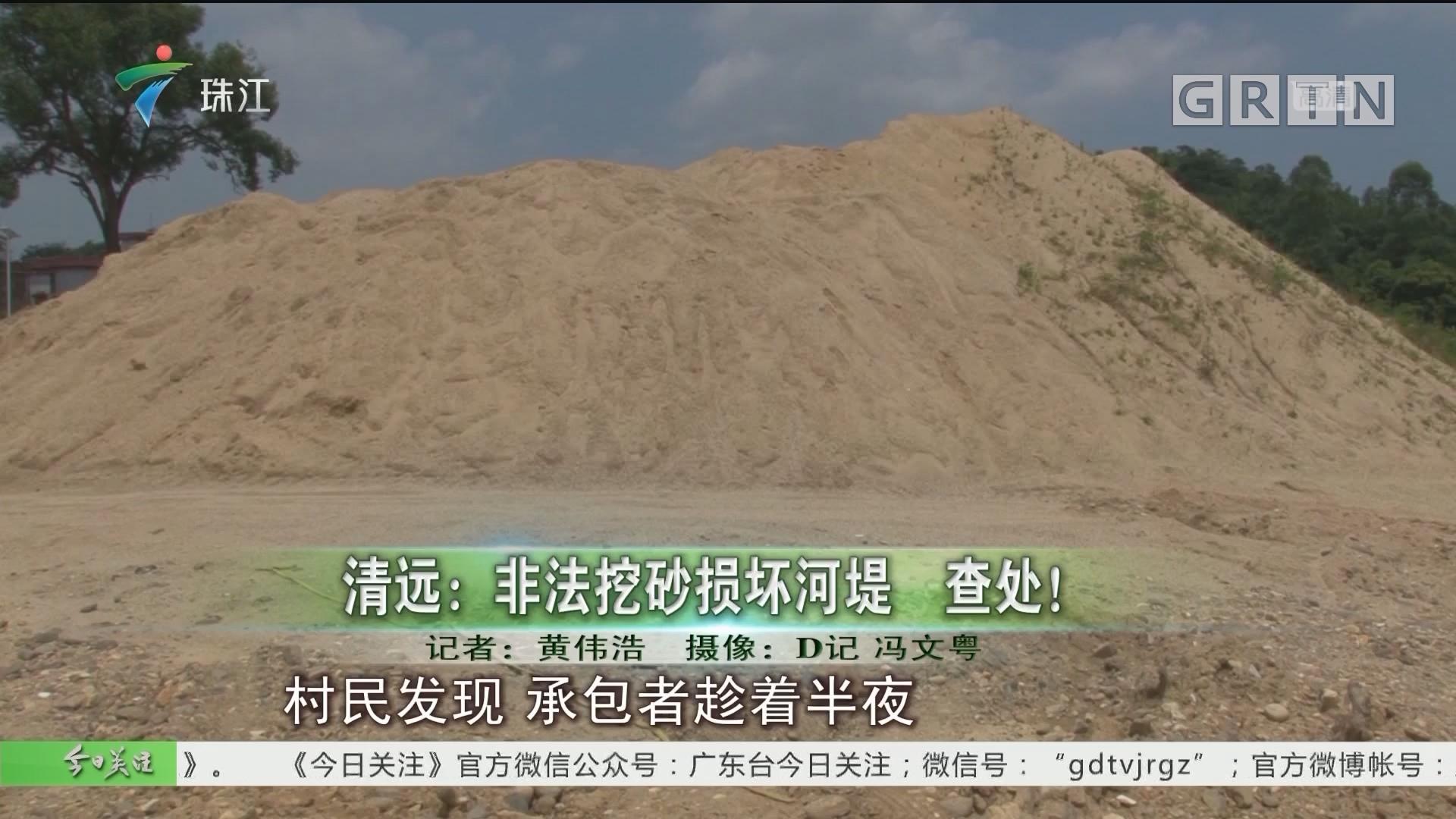 清远:非法挖砂损坏河堤 查处!