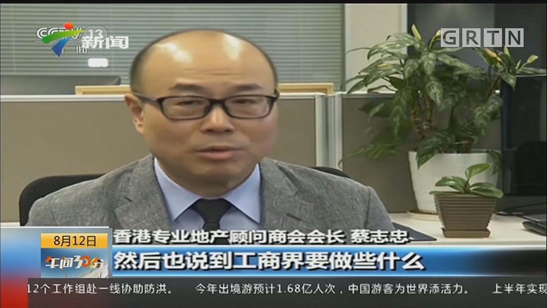 香港工商界人士呼吁:贯彻中央精神 尽快止暴制乱