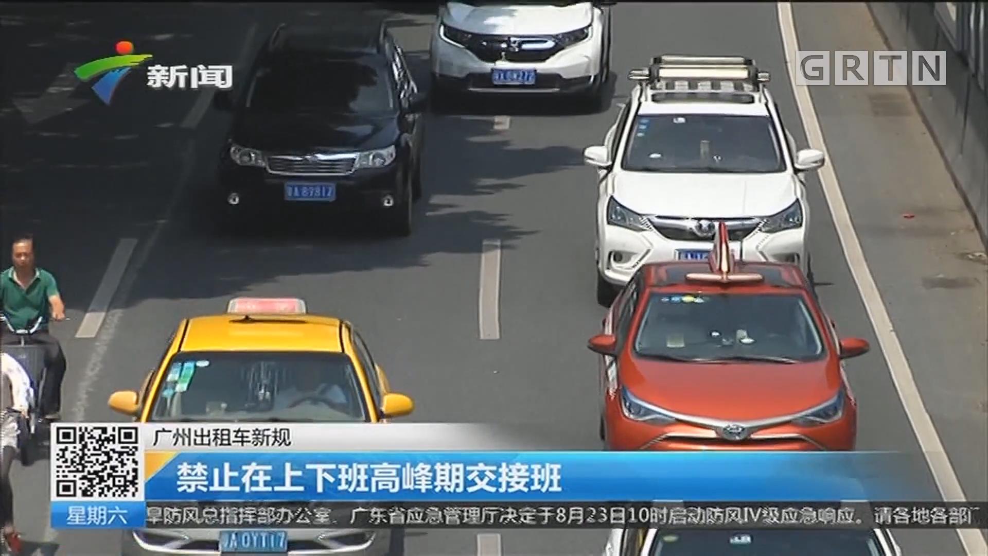 广州出租车新规:禁止在上下班高峰期交接班