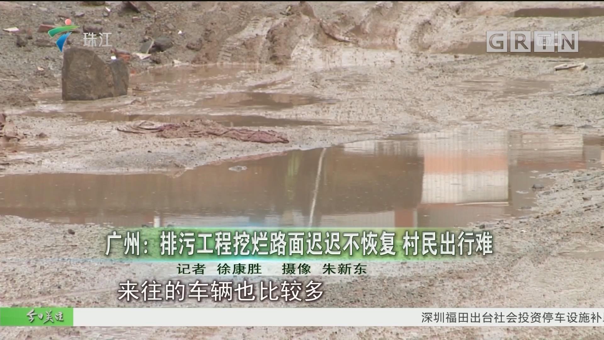 广州:排污工程挖烂路面迟迟不恢复 村民出行难