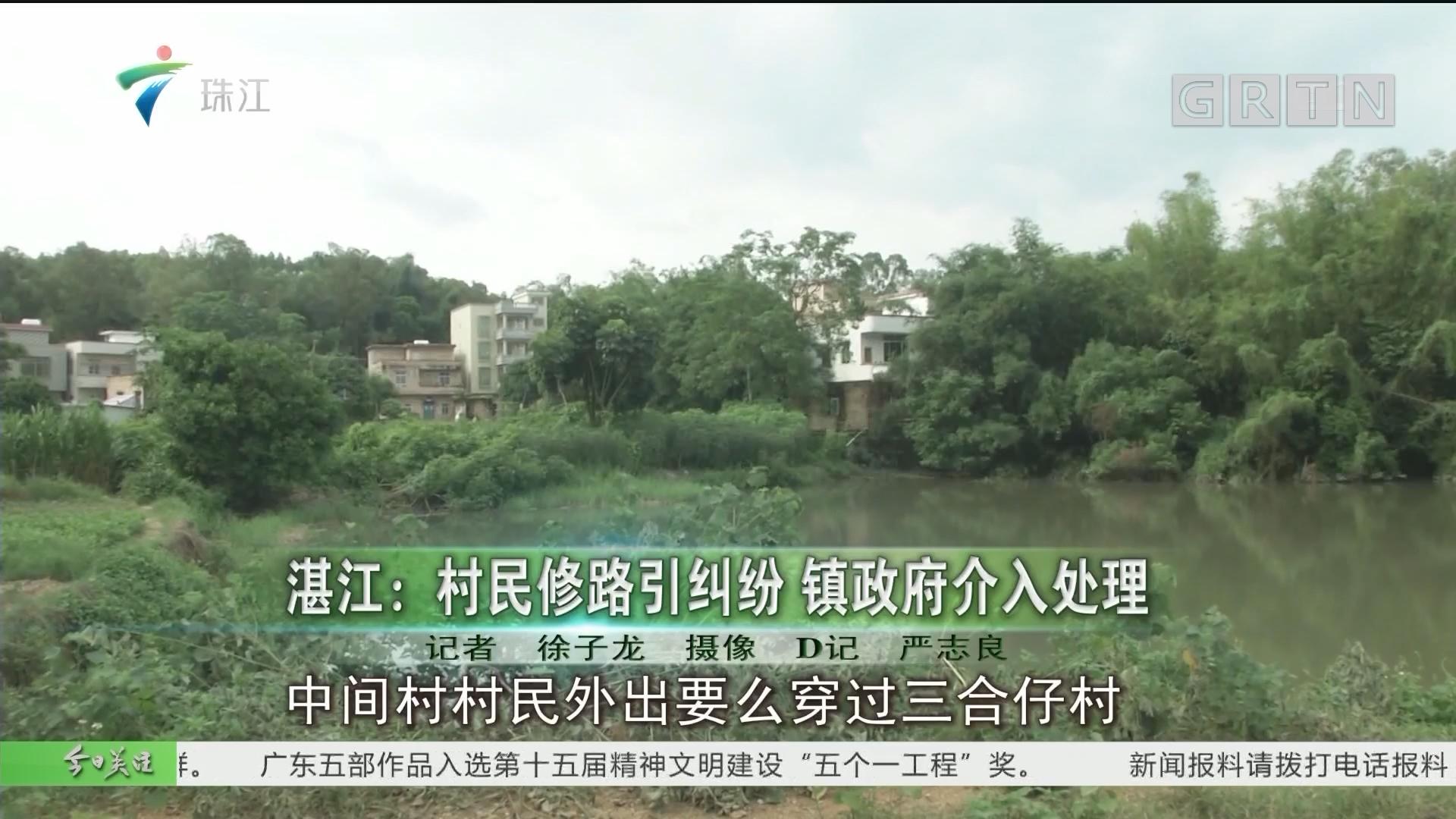 湛江:村民修路引纠纷 镇政府介入处理