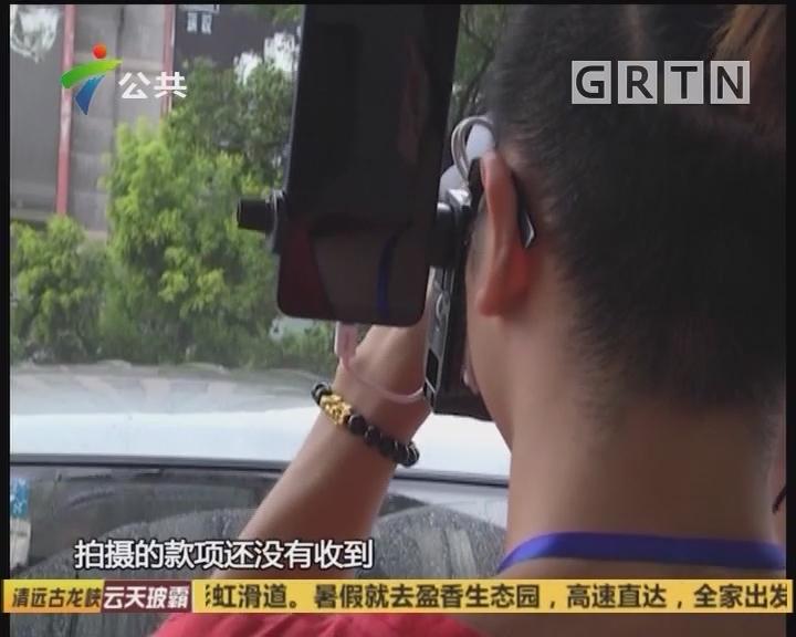 中山:多名摄影师被欠款 结款遥遥无期
