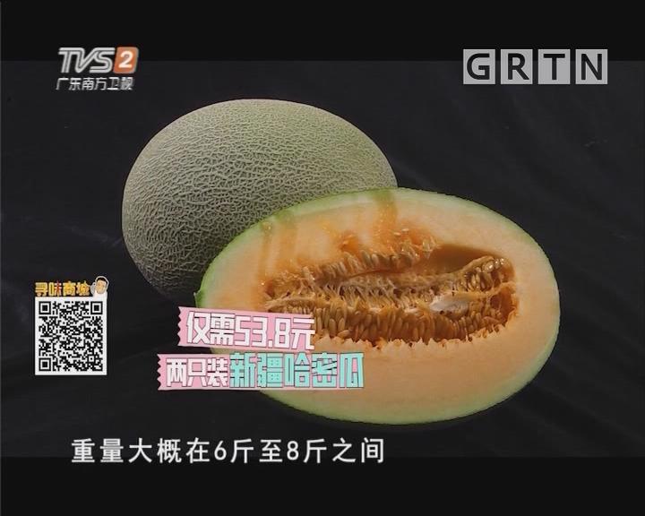 新疆哈密瓜