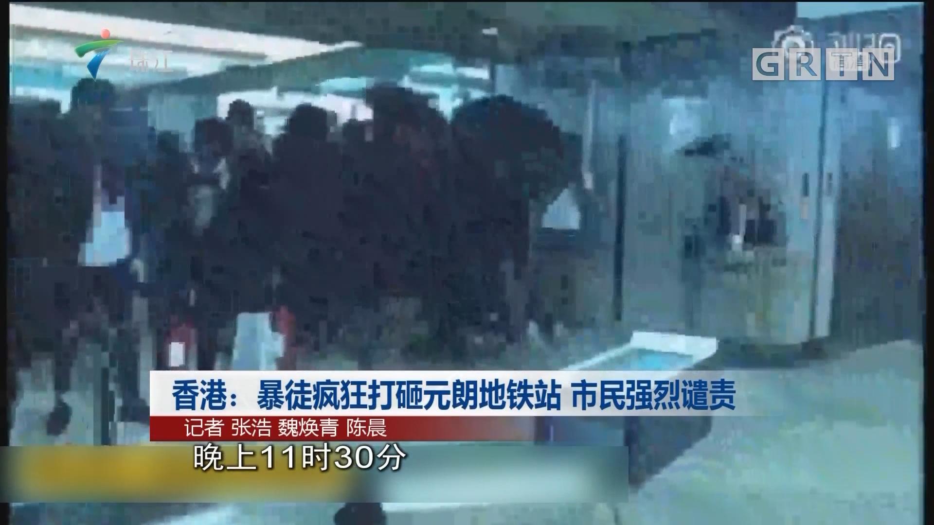 香港:暴徒疯狂打砸元朗地铁站 市民强烈谴责