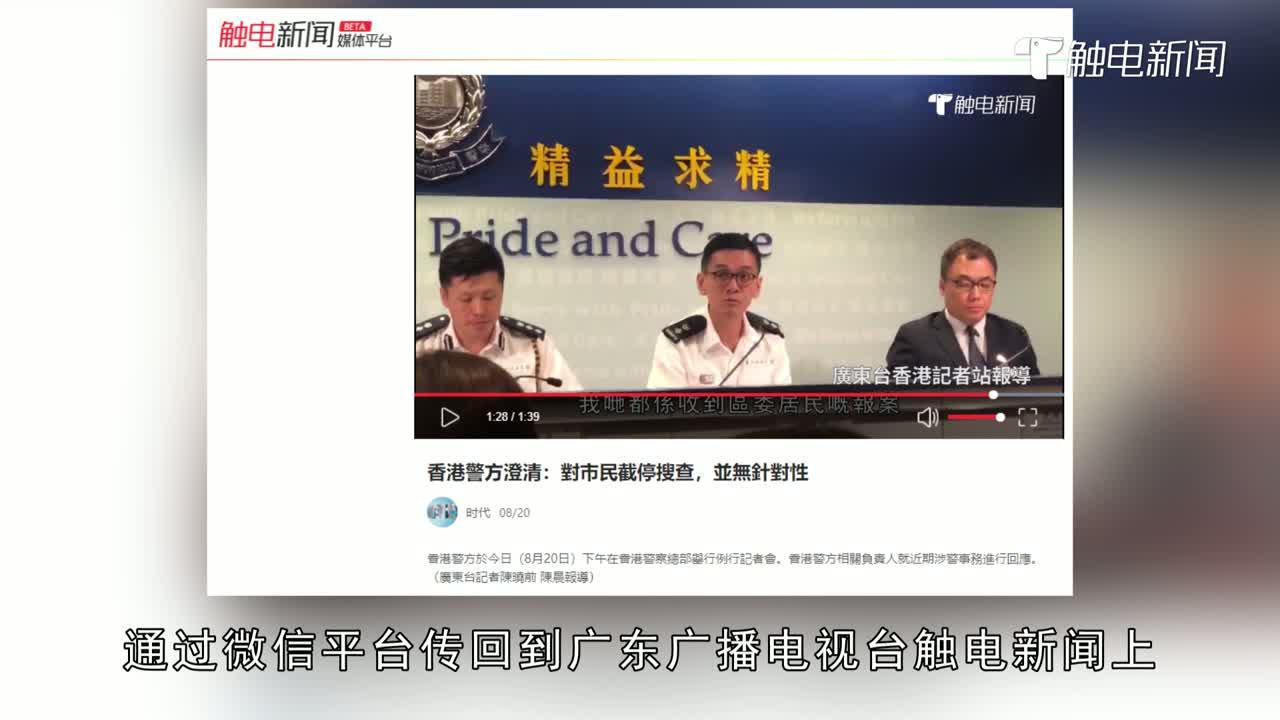 廣東臺記者陳曉前回應被圍事件,呼吁保護香港共同家園