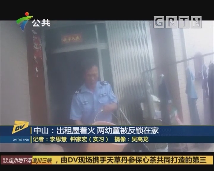 中山:出租屋着火 兩幼童被反鎖在家