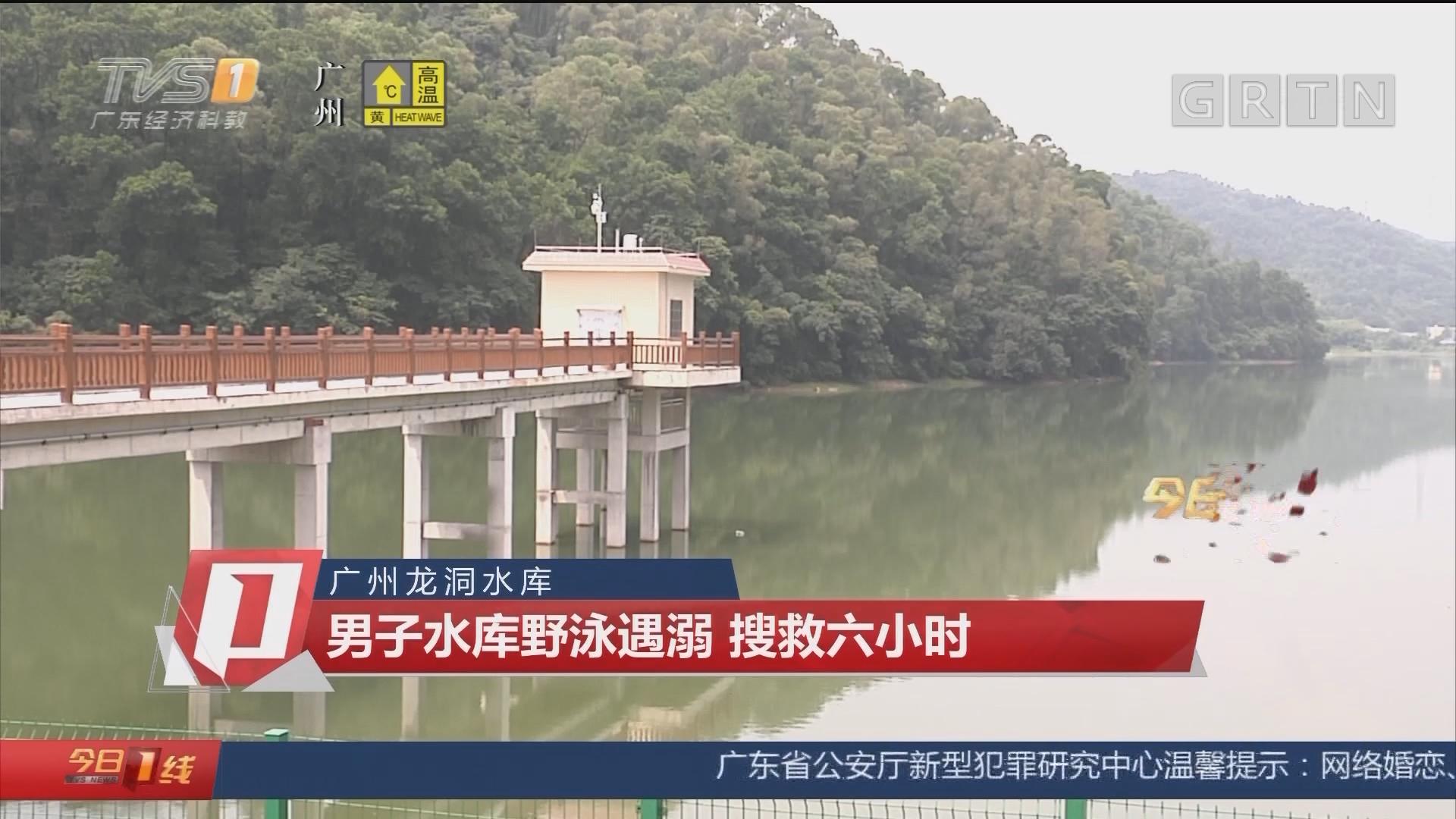 广州龙洞水库 男子水库野泳遇溺 搜救六小时