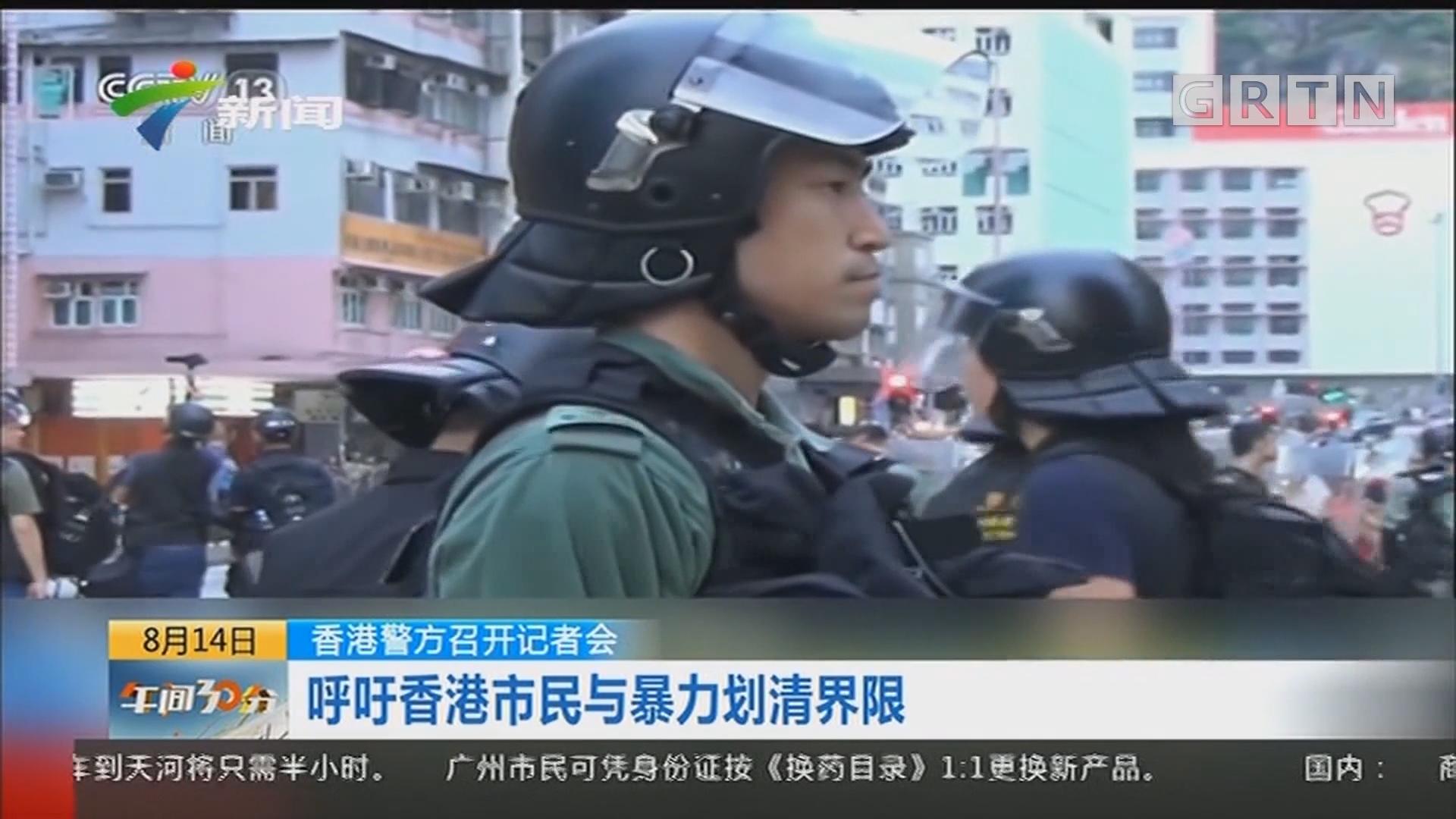 香港警方召开记者会:呼吁香港市民与暴力划清界限
