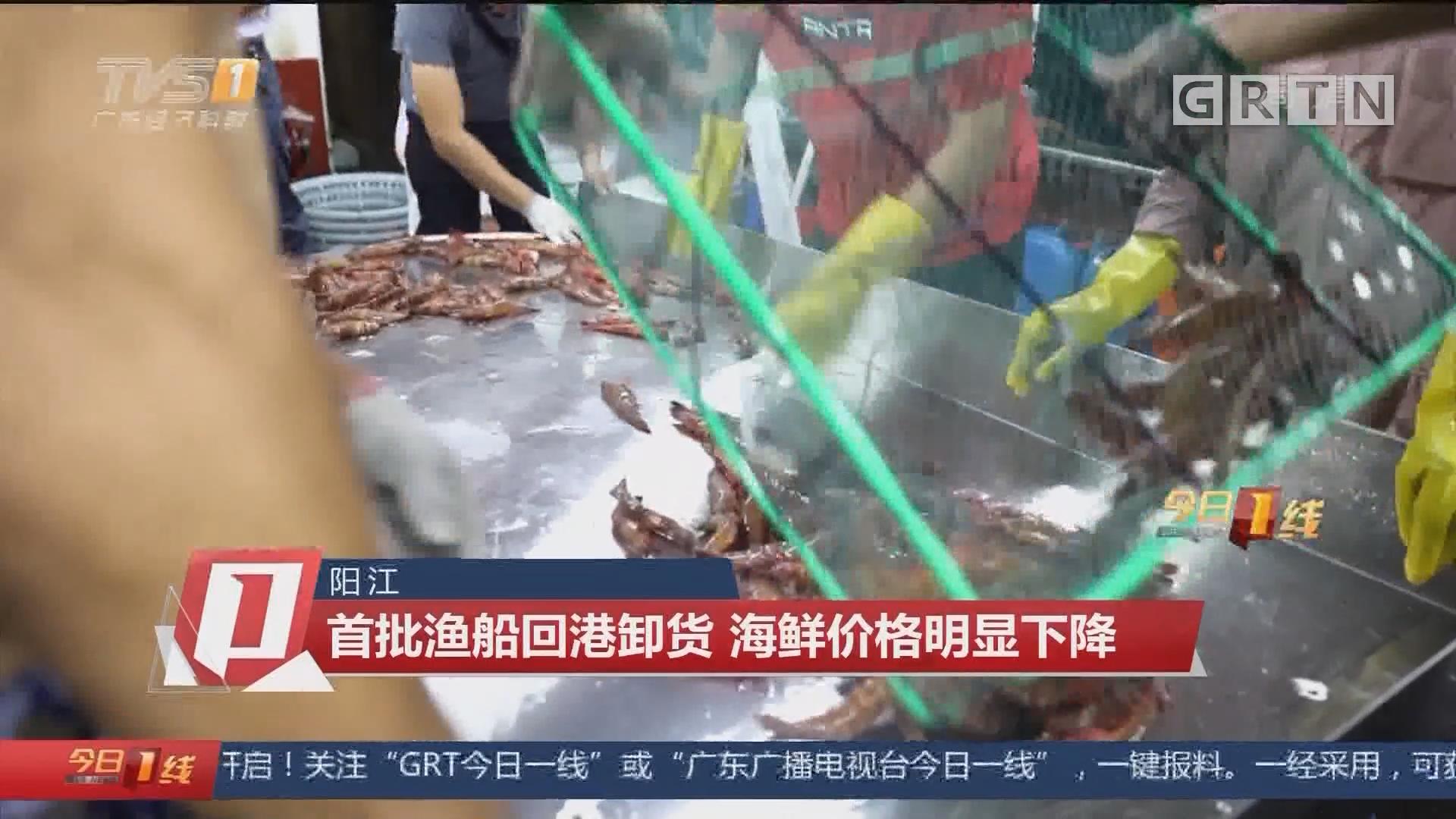 阳江:首批渔船回港卸货 海鲜价格明显下降