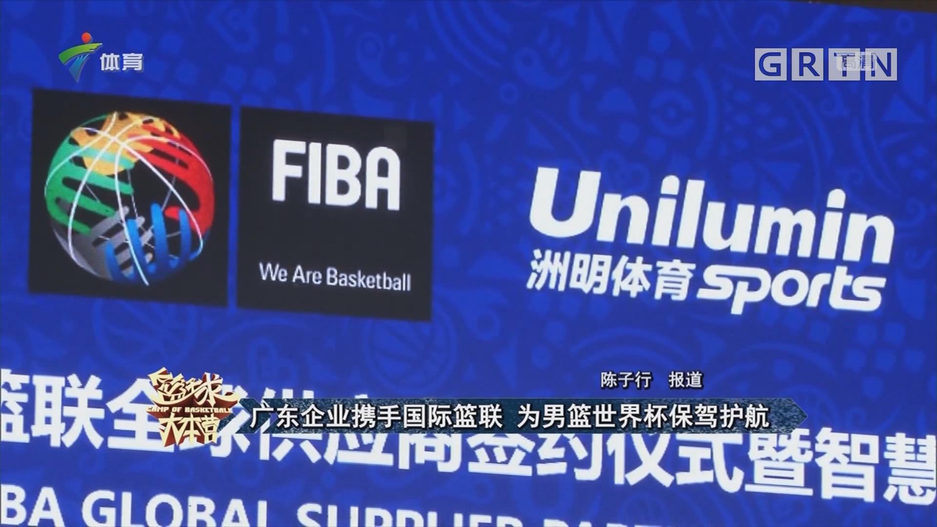 广东企业携手国际篮联 为男篮世界杯保驾护航