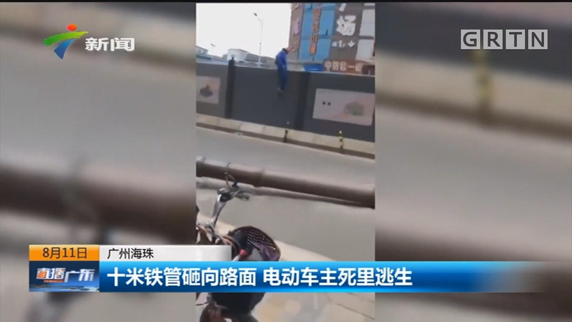 广州海珠 十米铁管砸向路面 电动车主死里逃生