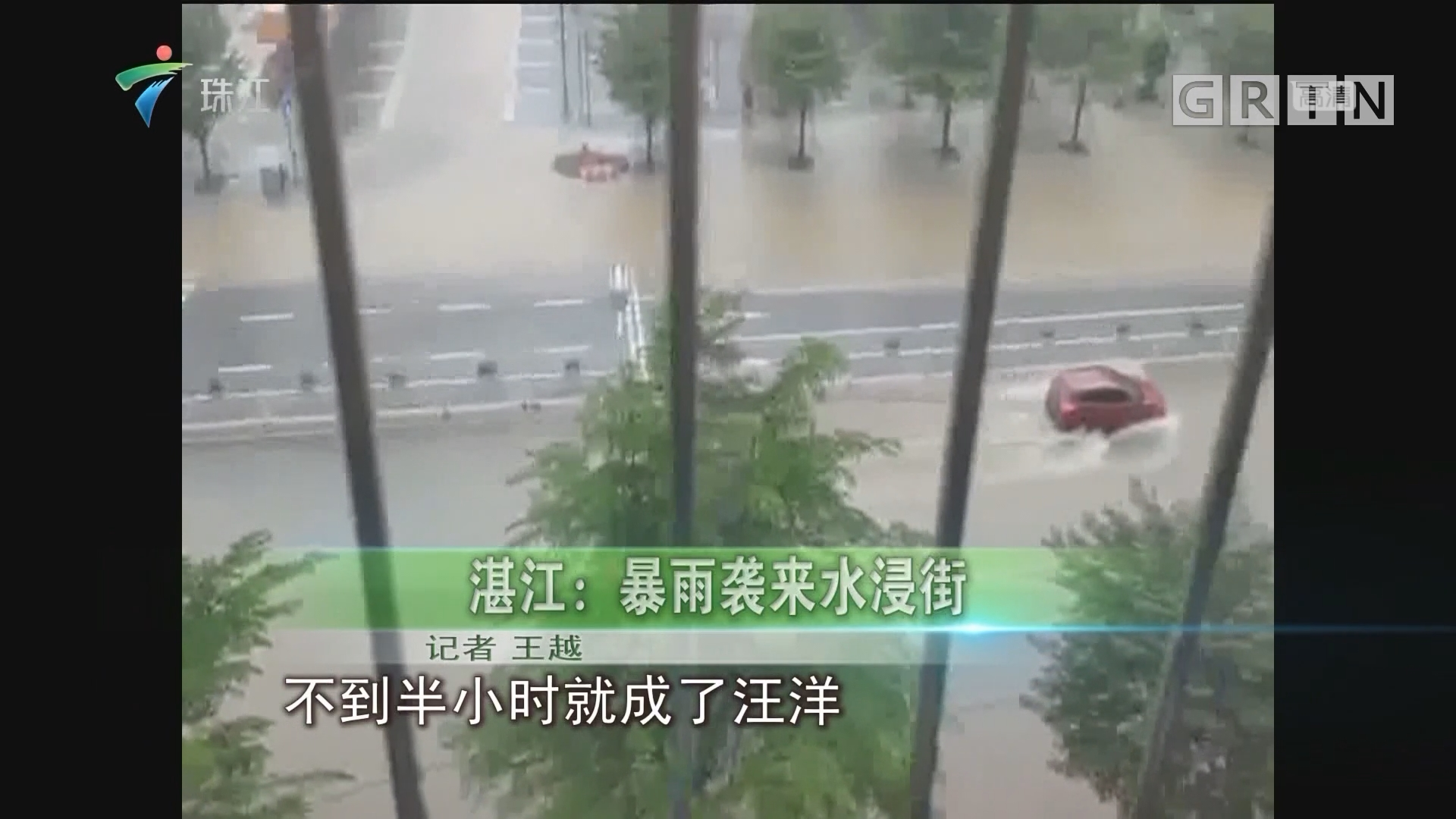 湛江:暴雨袭来水浸街