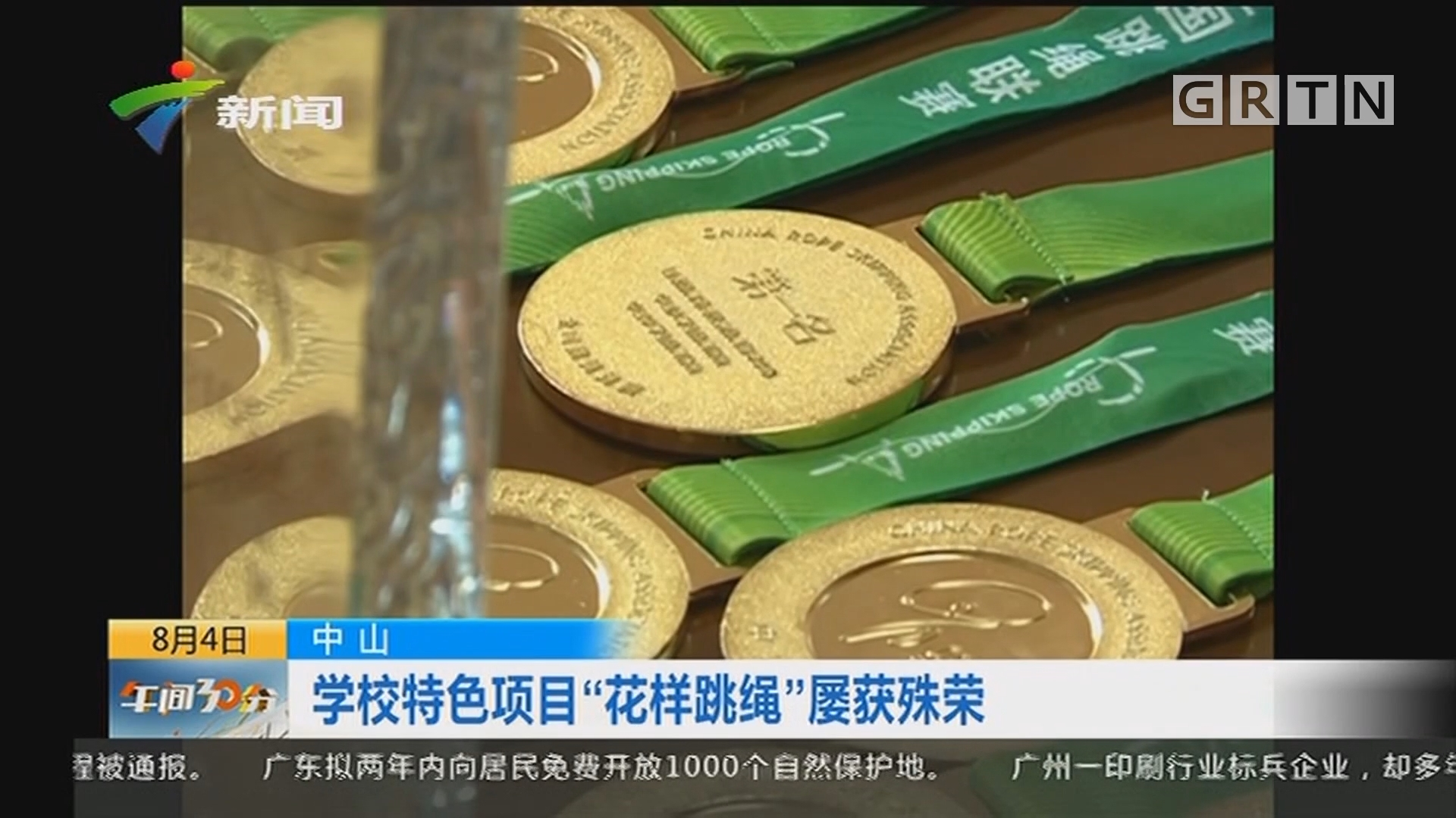 """中山:学校特色项目""""花样跳绳""""屡获殊荣"""