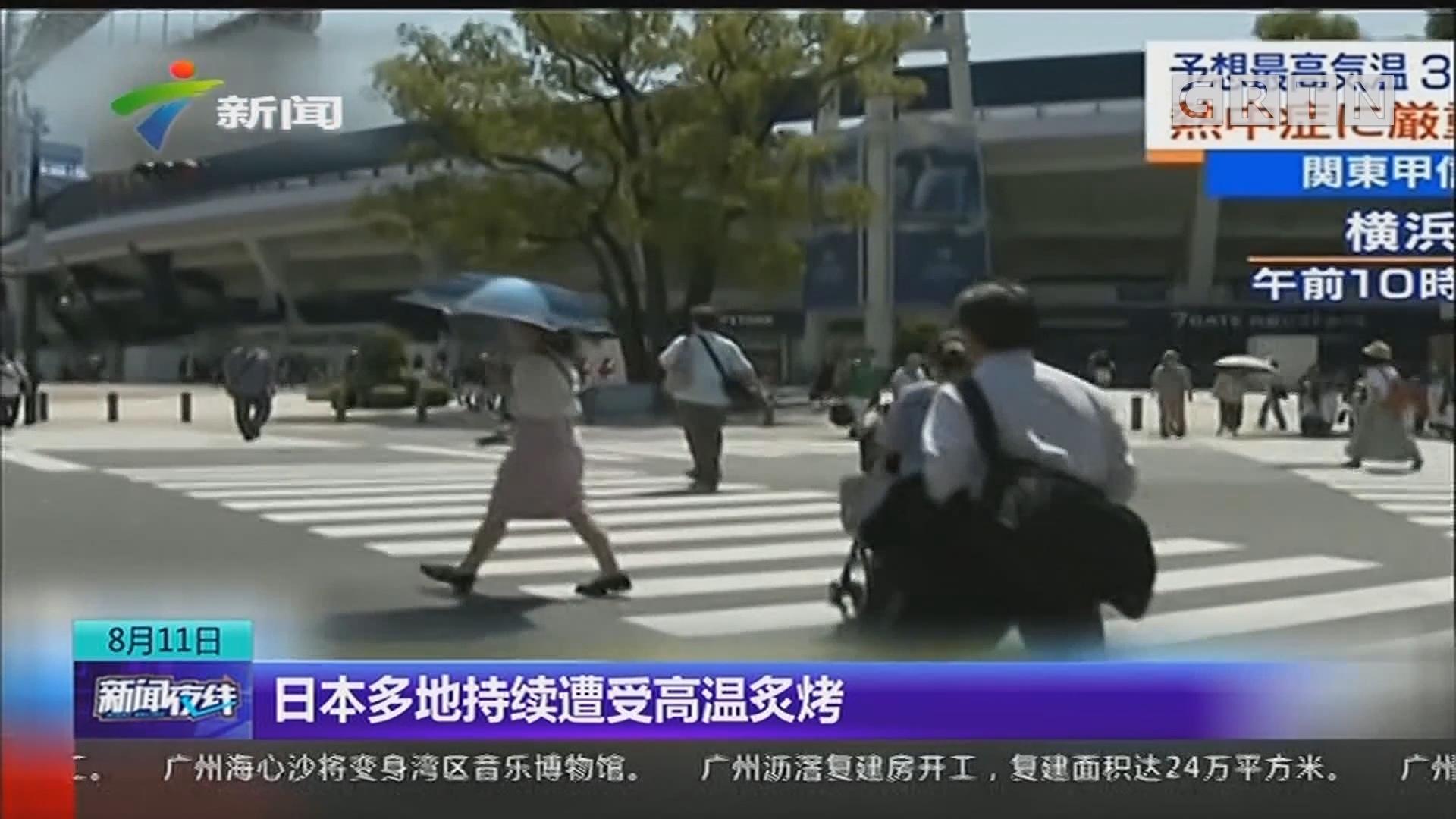 日本多地持续遭受高温炙烤