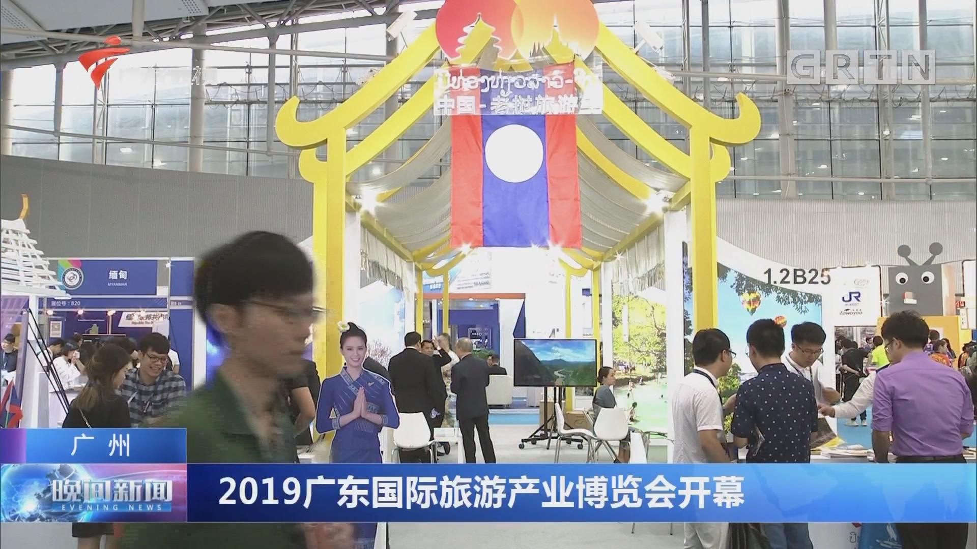2019广东国际旅游产业博览会开幕