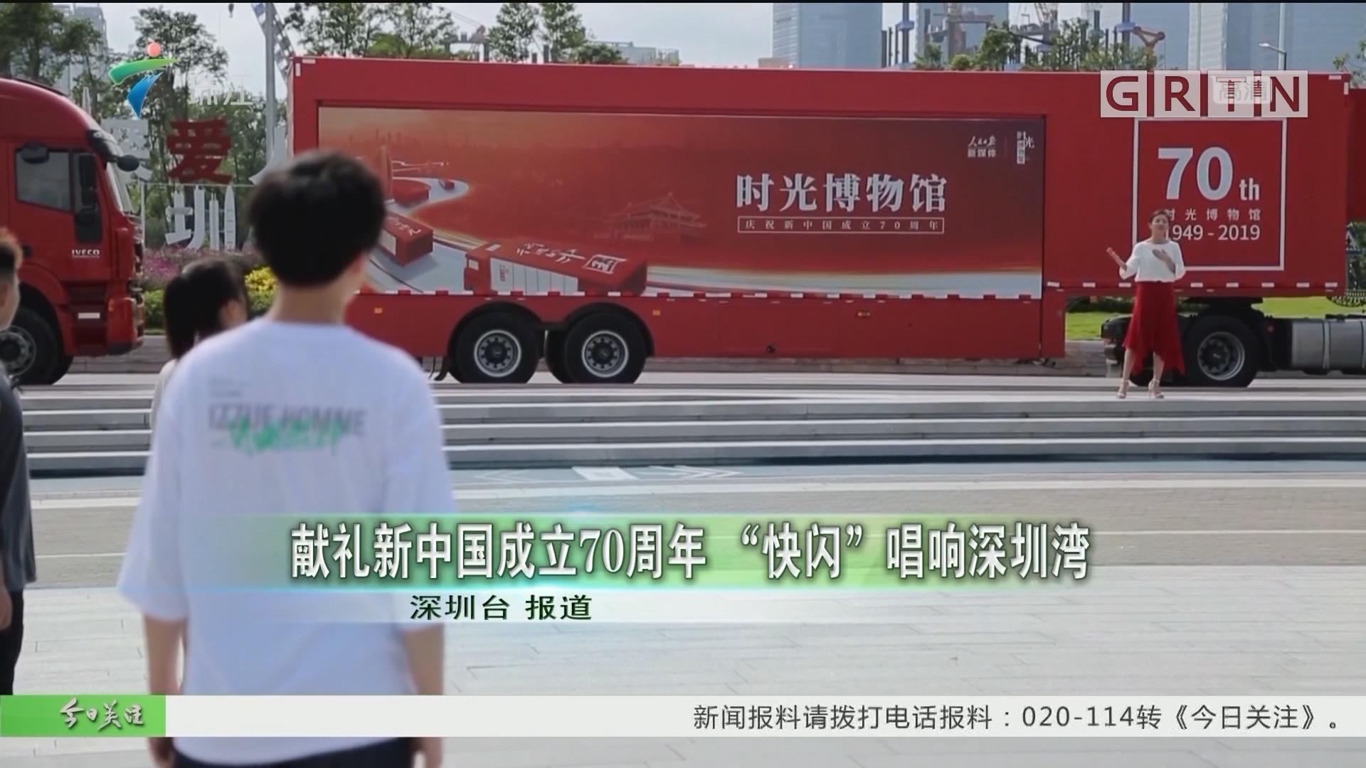 """献礼新中国成立70周年 """"快闪""""唱响深圳湾"""