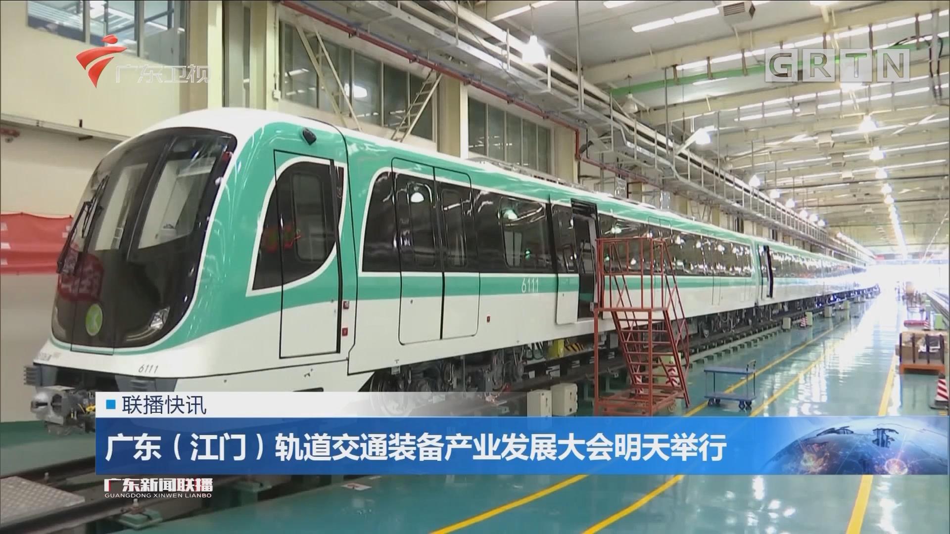 广东(江门)轨道交通装备产业发展大会明天举行