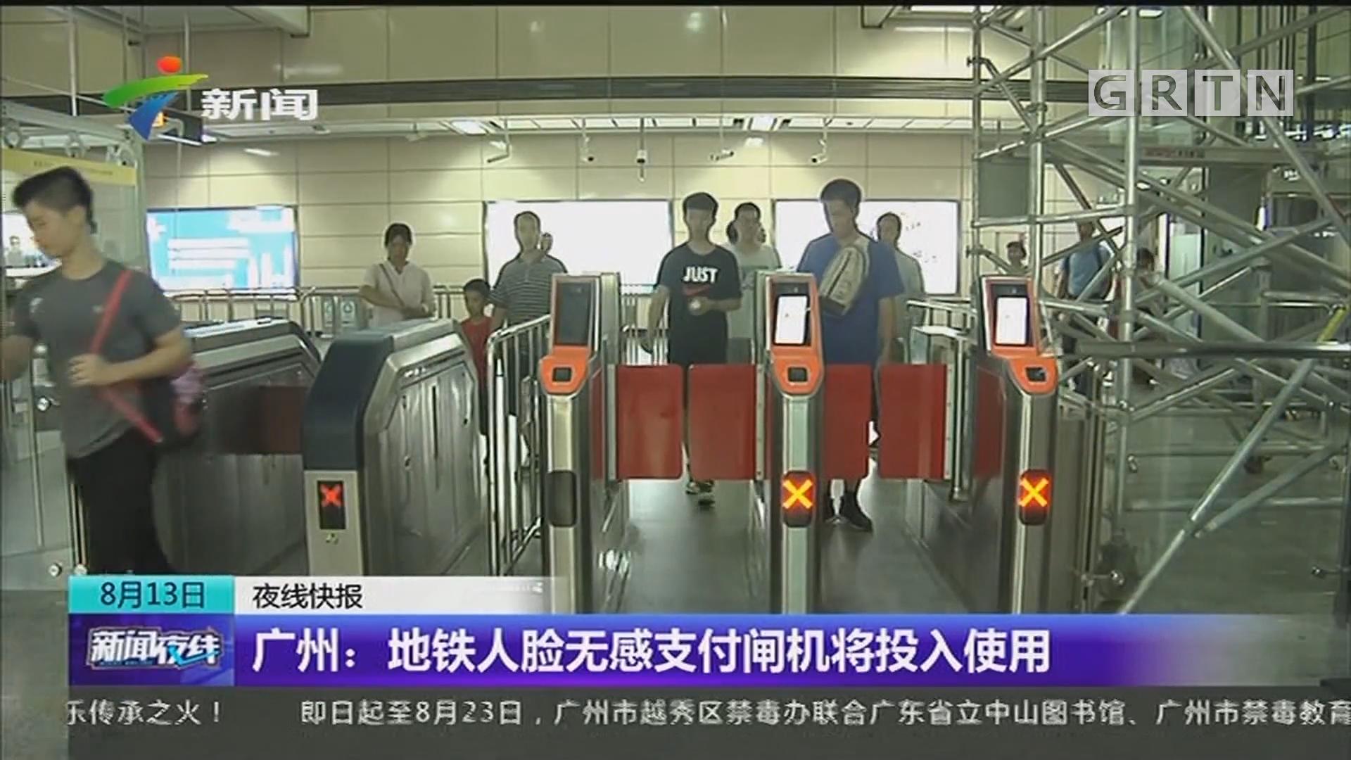 广州:地铁人脸无感支付闸机将投入使用
