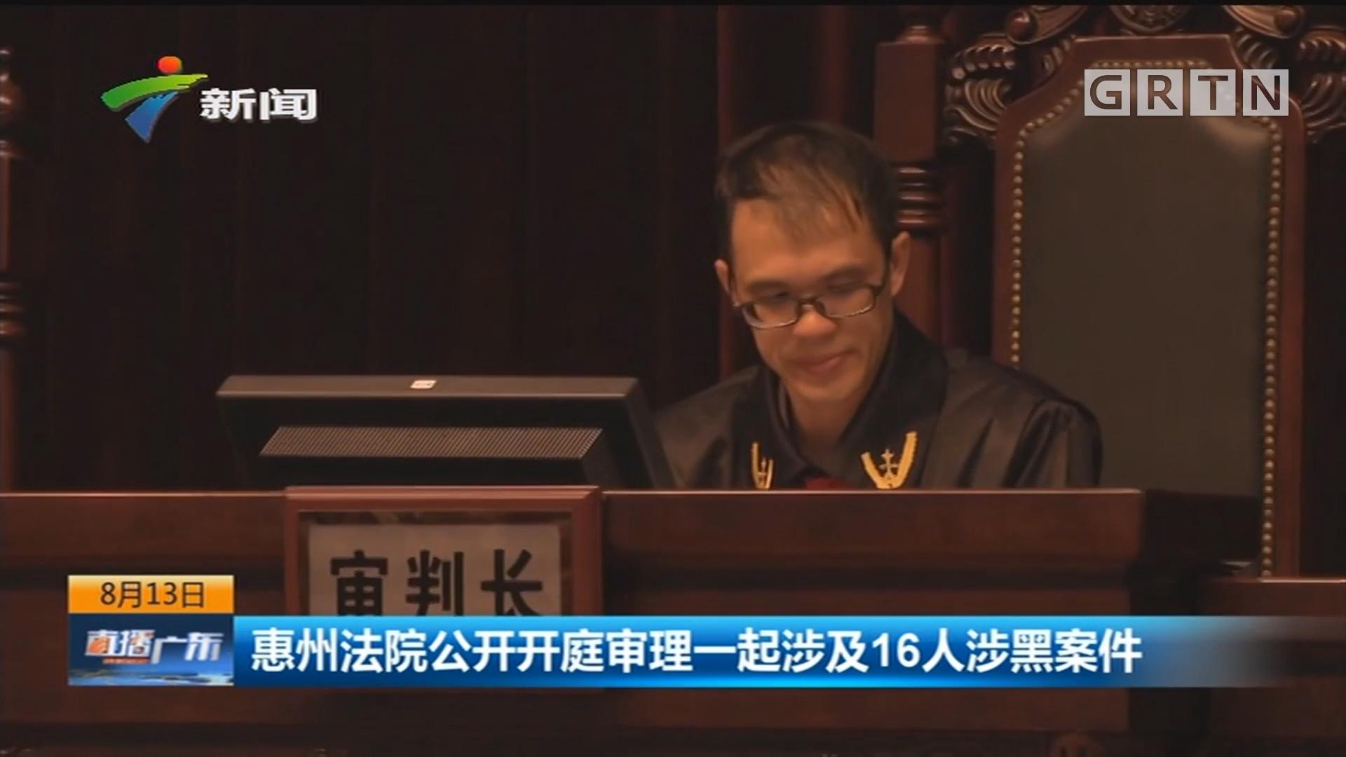 惠州法院公开开庭审理一起涉及16人涉黑案件
