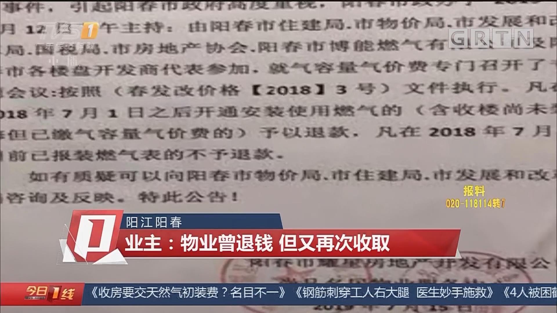阳江阳春 业主:物业曾退钱 但又再次收取