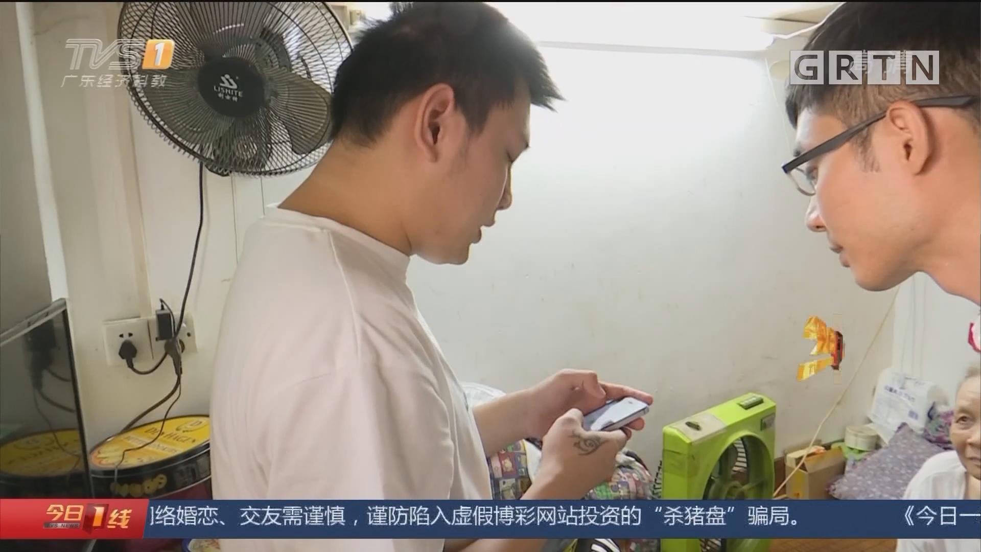 广州:电子围栏防老人走丢 已成功找回39人