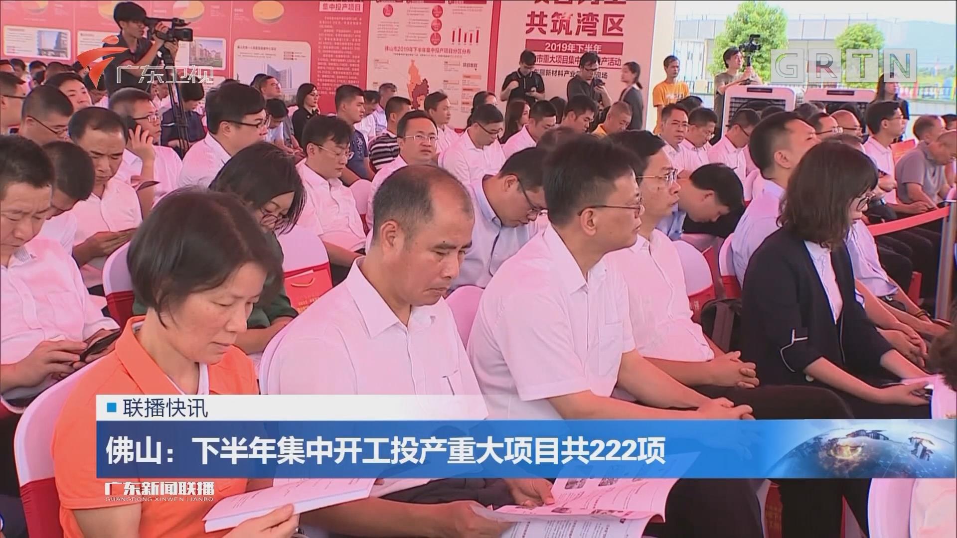 佛山:下半年集中开工投产重大项目共222项