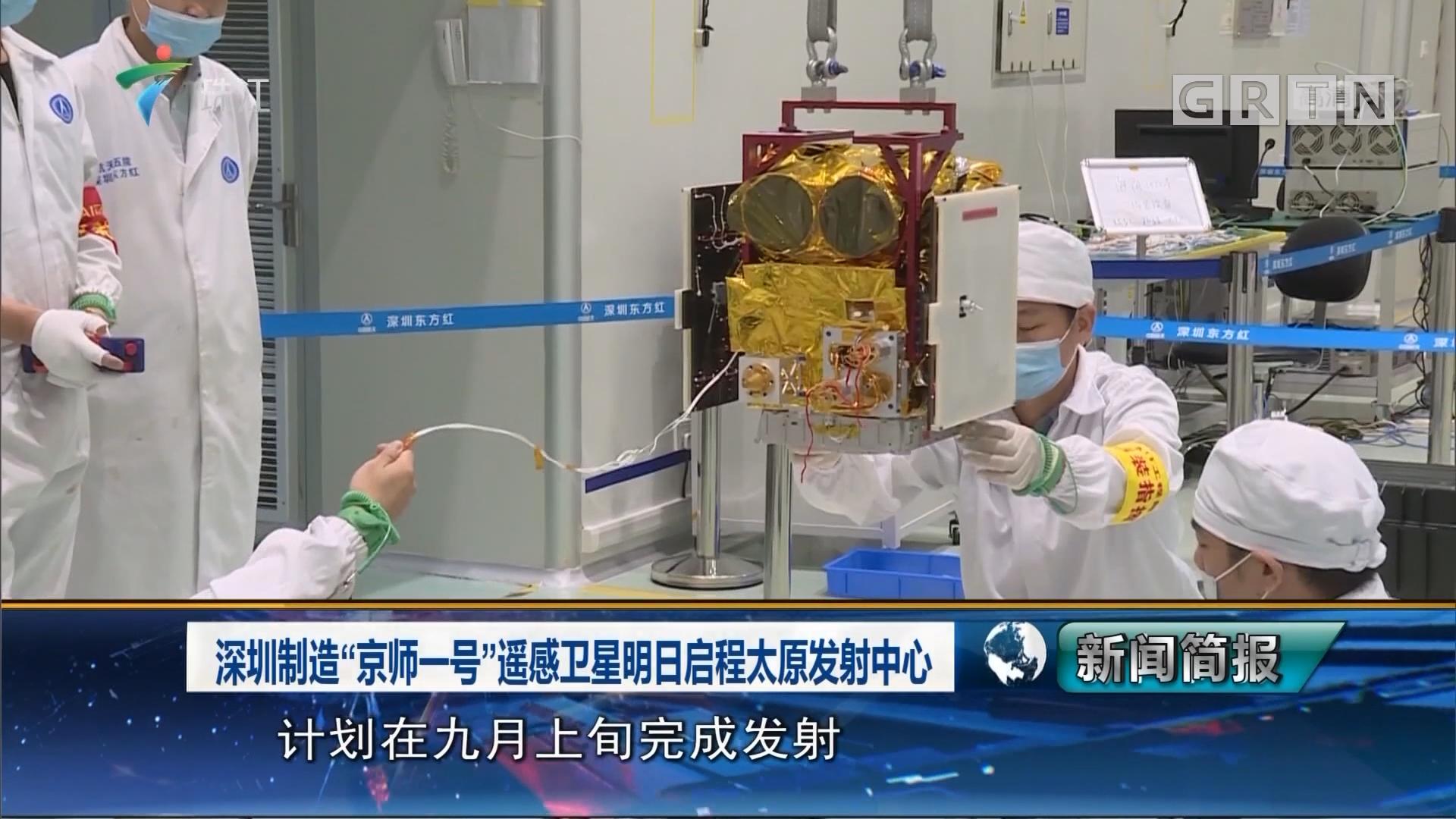 """深圳制造""""京师一号""""遥感卫星明日启程太原发射中心"""