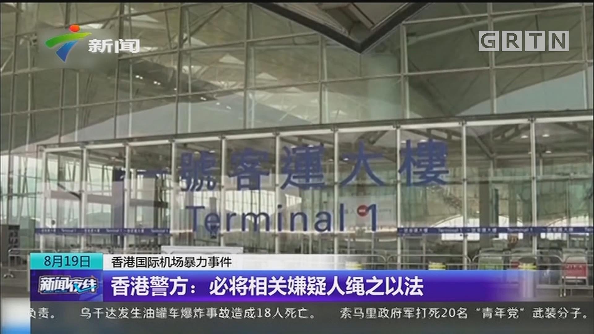 香港国际机场暴力事件 香港警方:必将相关嫌疑人绳之以法