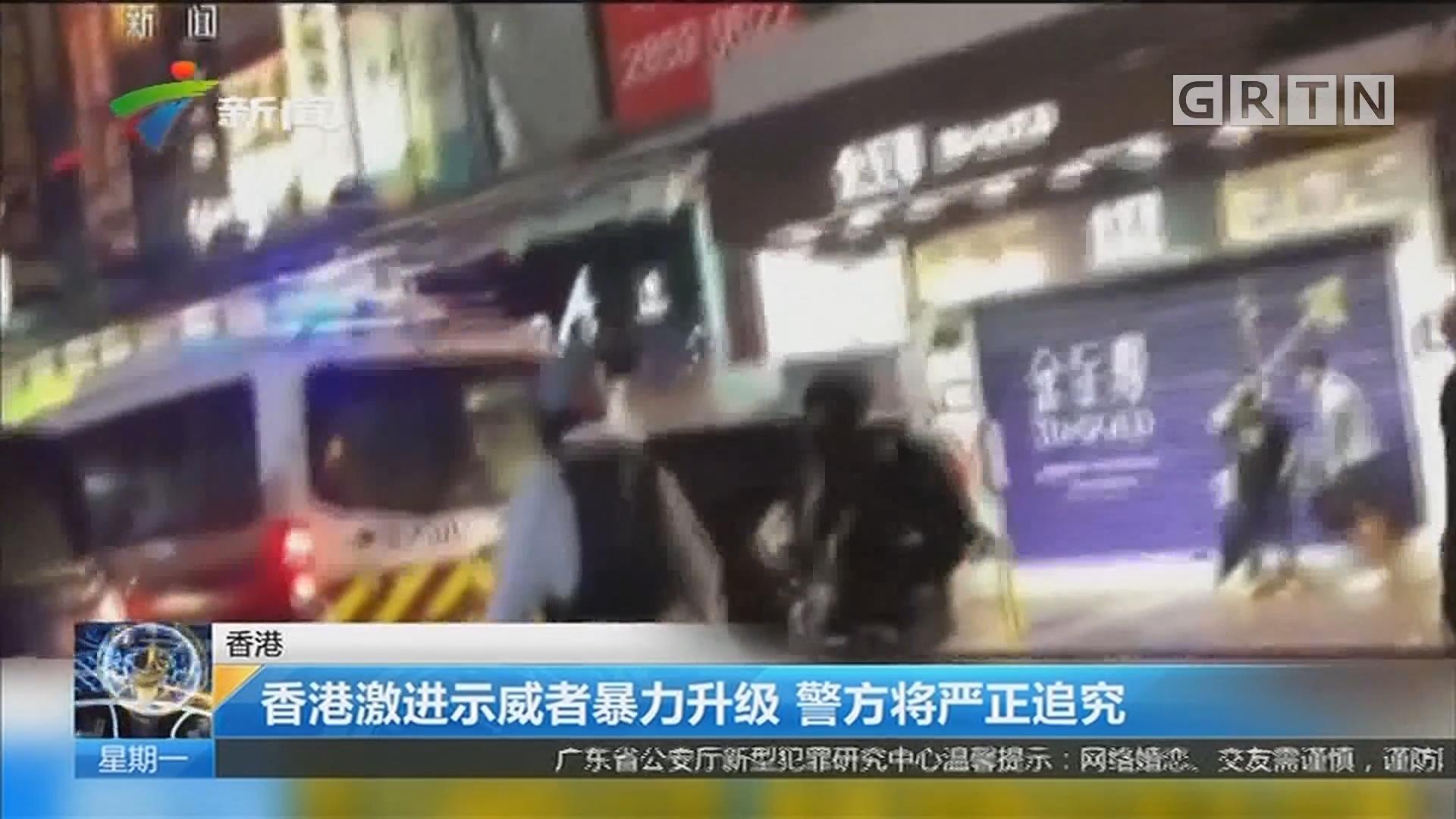 香港:香港激进示威者暴力升级 警方将严正追究