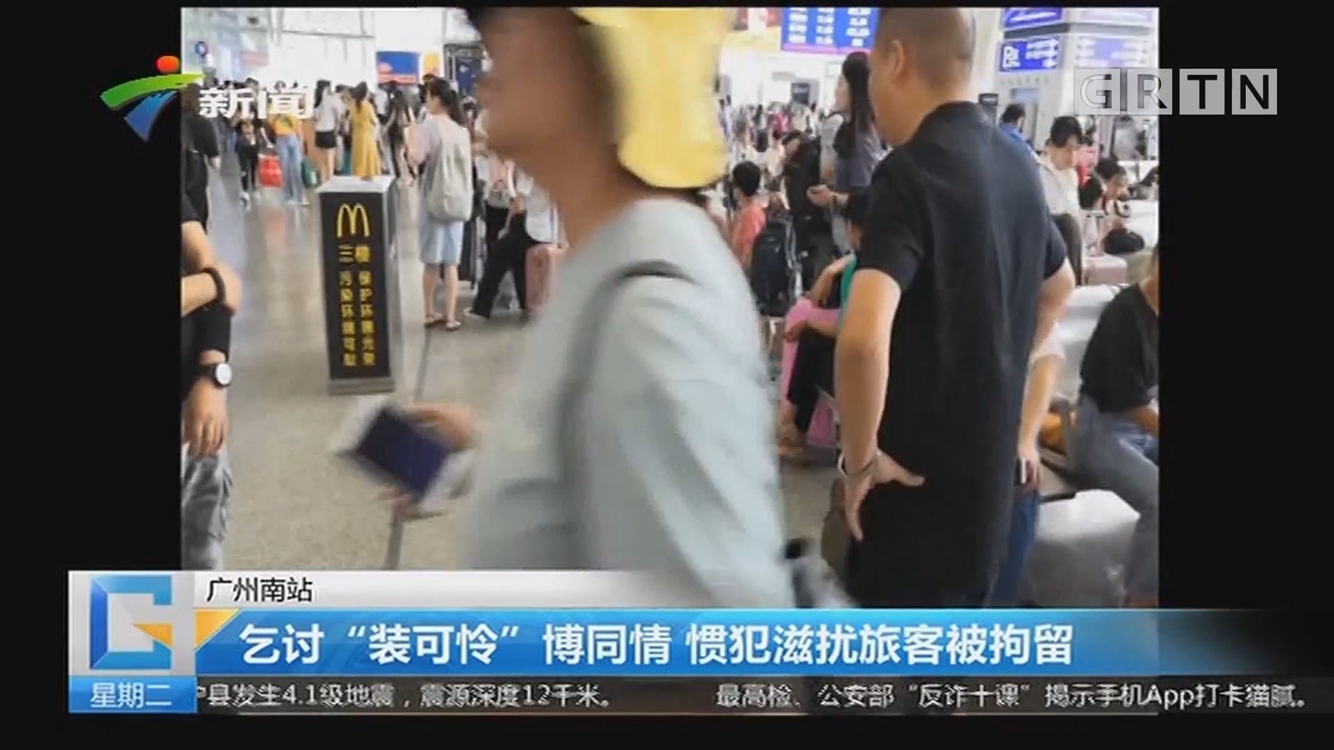 """广州南站:乞讨""""装可怜""""博同情 惯犯滋扰旅客被拘留"""