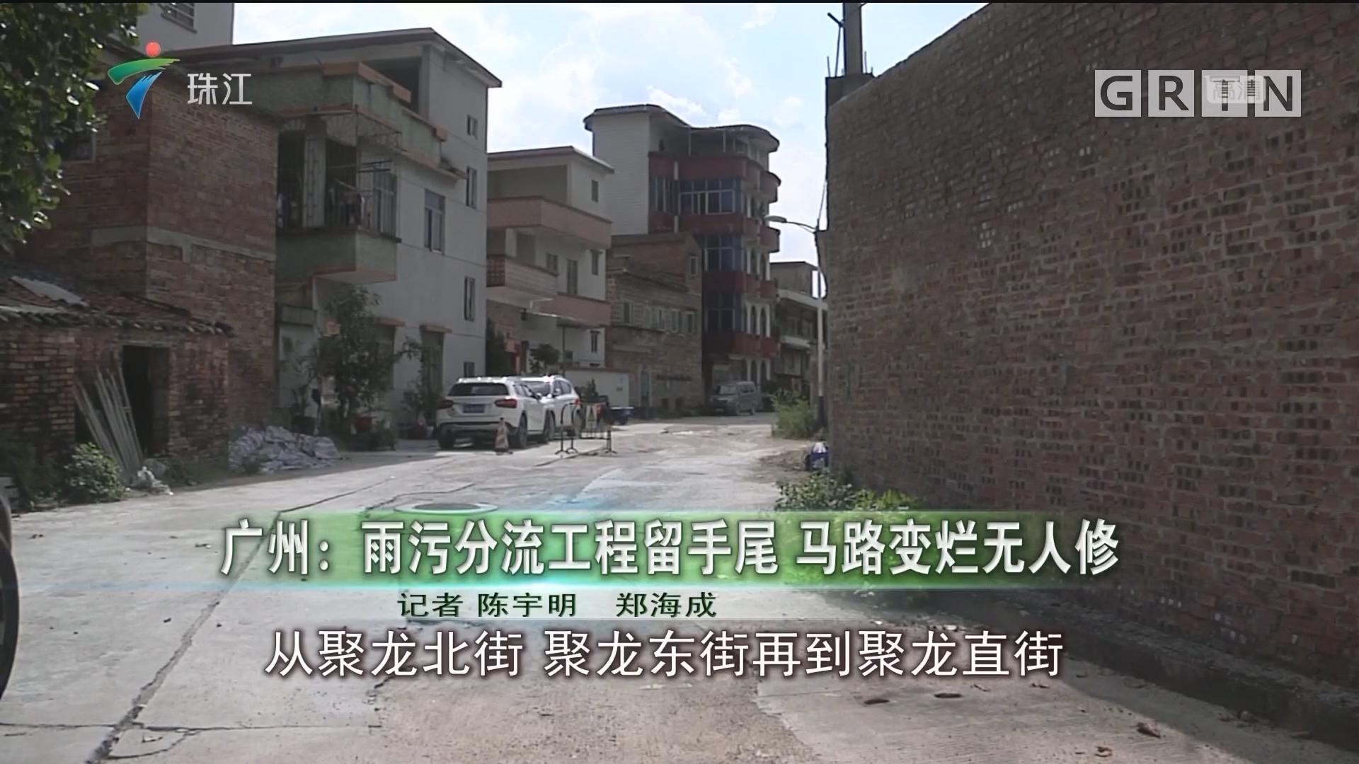 广州:雨污分流工程留手尾 马路变烂无人修
