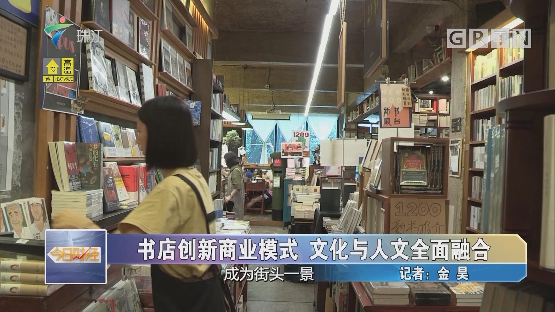 书店创新商业模式 文化与人文全面融合