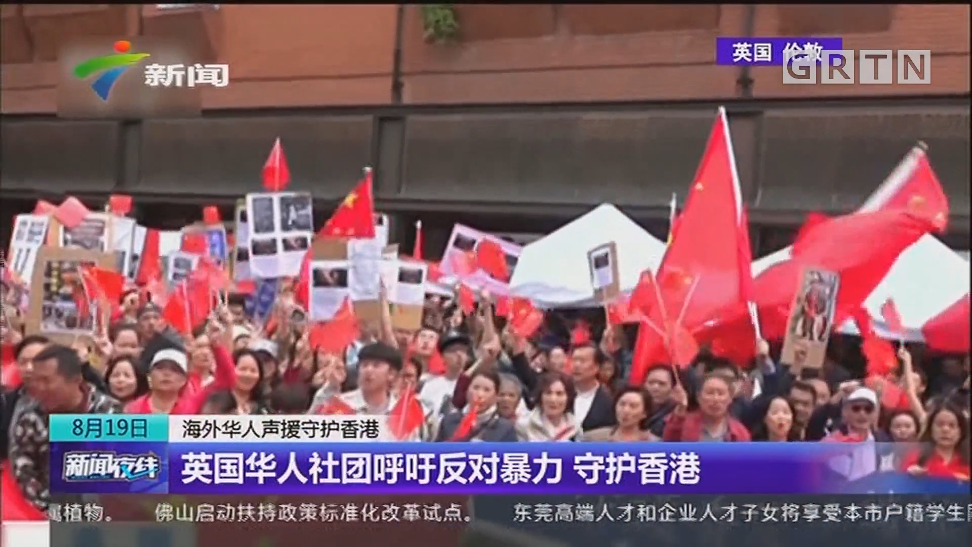 海外华人声援守护香港:英国华人社团呼吁反对暴力 守护香港