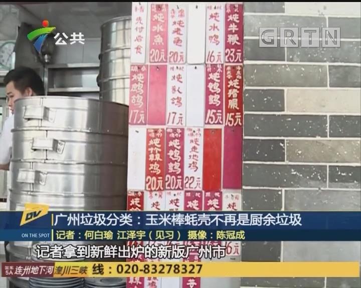 广州垃圾分类:玉米棒蚝壳不再是厨余垃圾