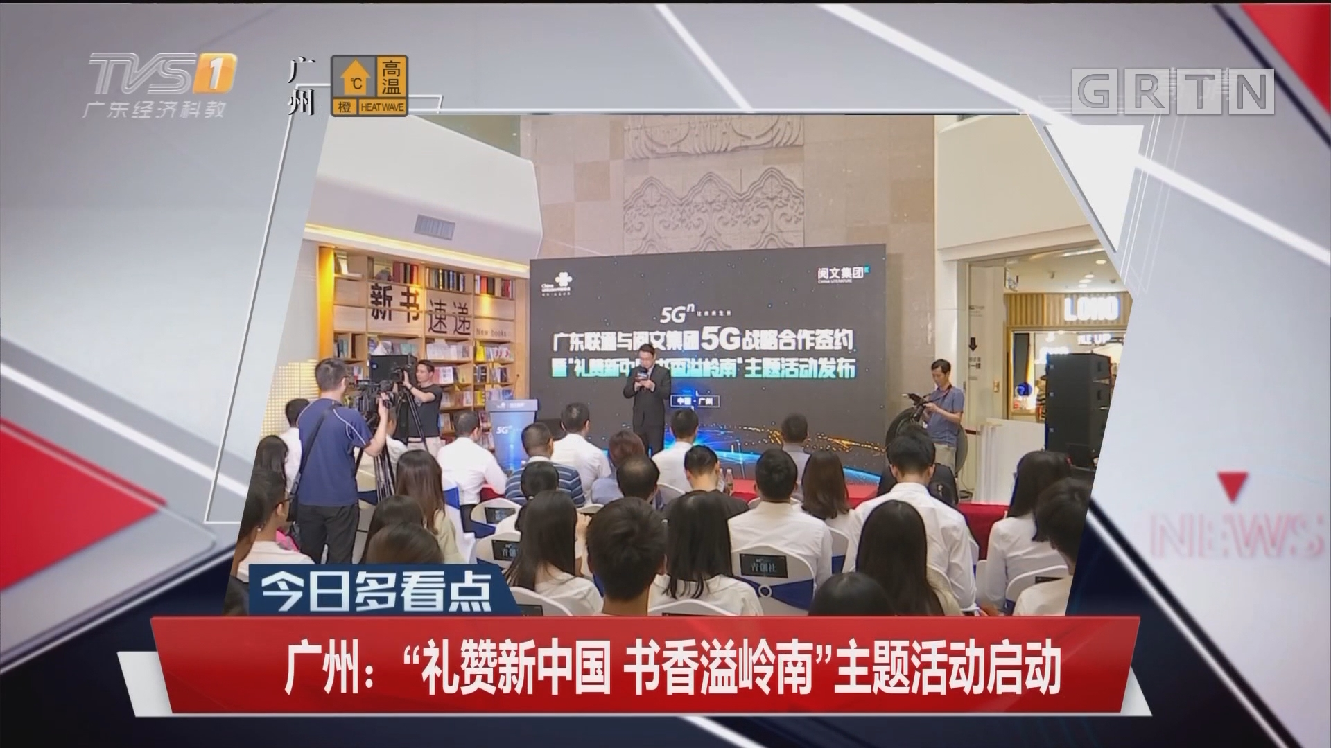 """广州:""""礼赞新中国 书香溢岭南""""主题活动启动"""