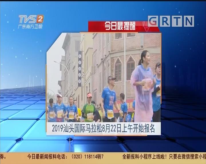 今日最提醒:2019汕頭國際馬拉松8月22日上午開始報名