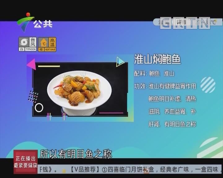健康厨房:淮山焖鲍鱼