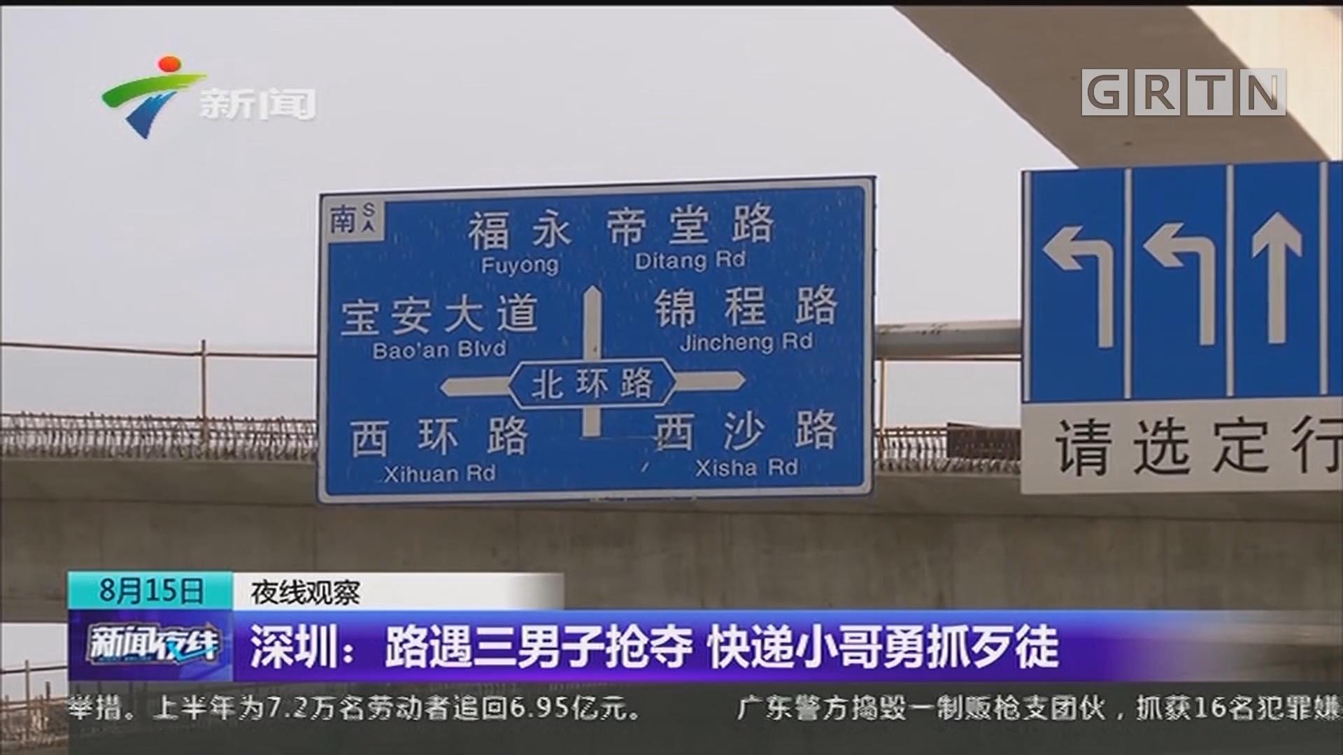 深圳:路遇三男子抢夺 快递小哥勇抓歹徒