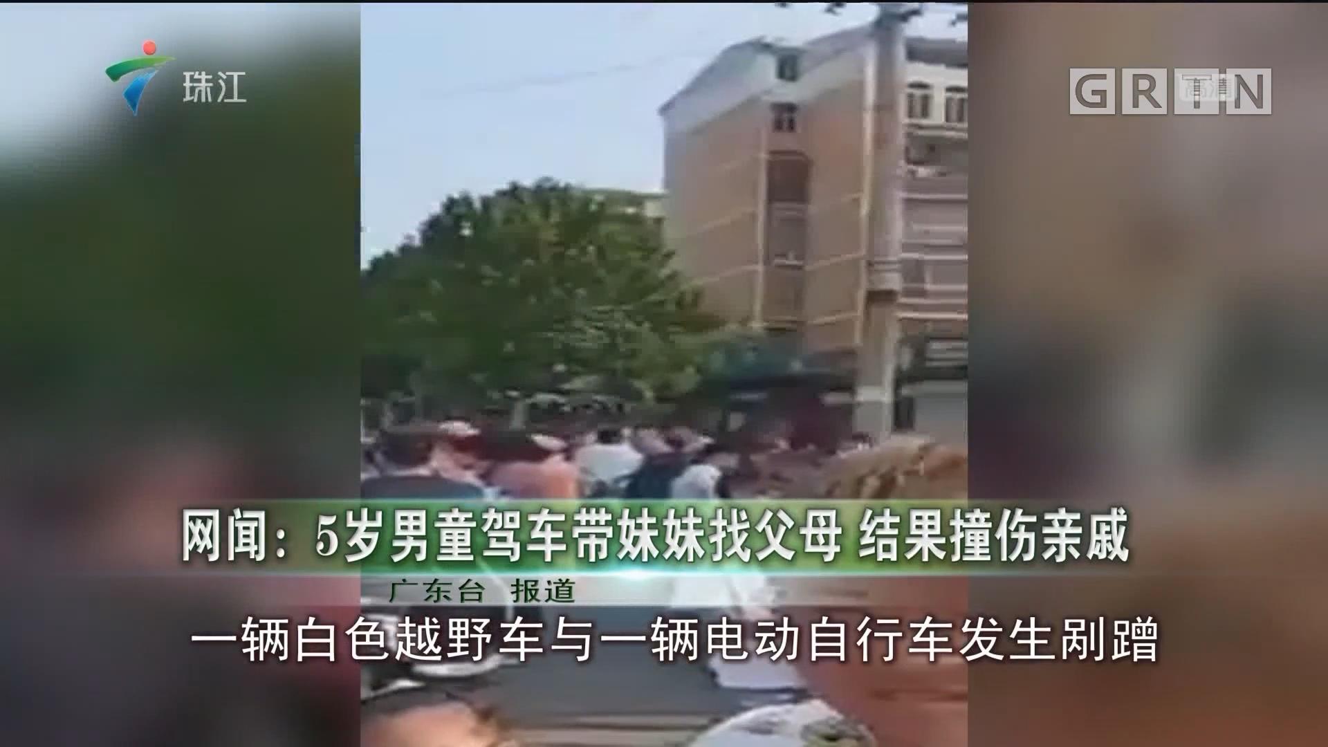 网闻:5岁男童驾车带妹妹找父母 结果撞伤亲戚