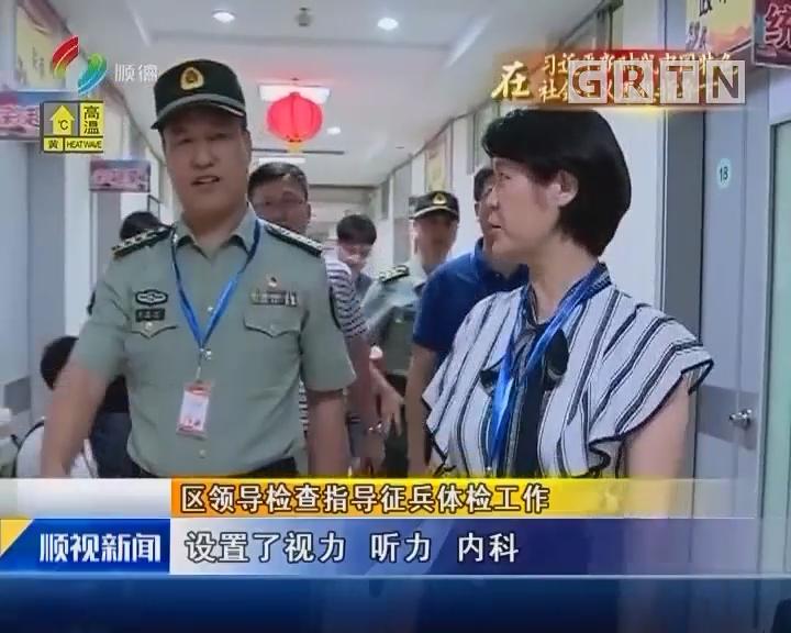 区领导检查指导征兵体检工作