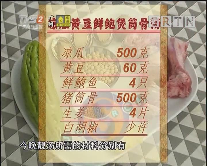 凉瓜黄豆鲜鲍煲筒骨汤