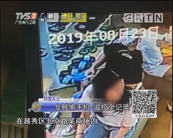 女贼偷手机 监控全记录